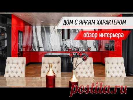 Дом с ярким характером / Обзор интерьера в современном стиле / Рум тур