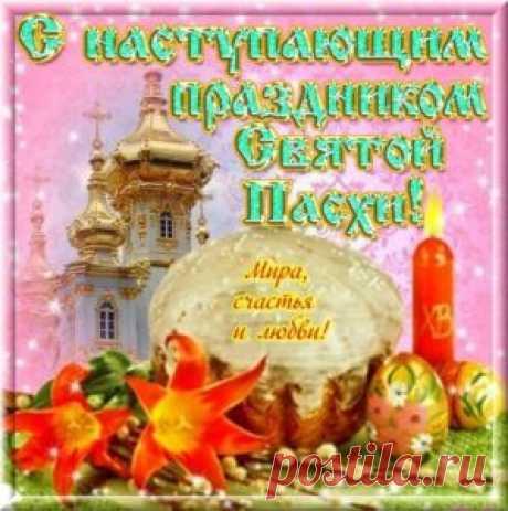 Las felicitaciones de la Pascua de Jesucristo 2016 corto en los versos hermoso