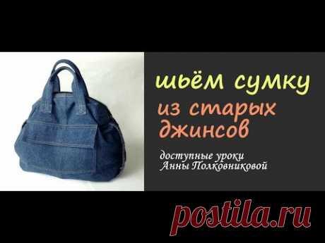 шьем сумку из старых джинсов