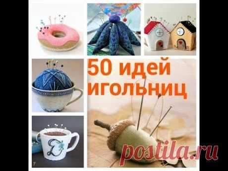 50 идей игольниц. Коллекция №1