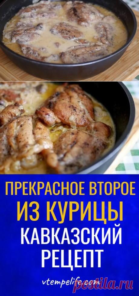 Прекрасное второе из курицы: кавказский рецепт | В темпі життя