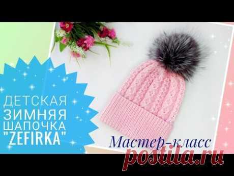 "Шапочка ""ZEFIRKA"" спицами // Мастер-класс"