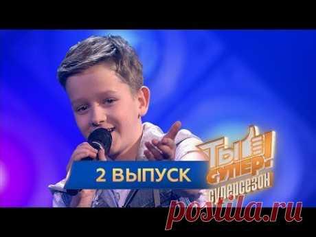 """Ты супер!"". Суперсезон. Выпуск №2"