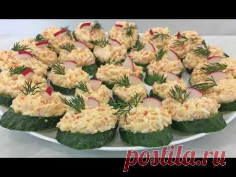 Вкуснейшая Праздничная Закуска Которая Покорит Вас и Ваших Гостей!!! / Cucumber Snack