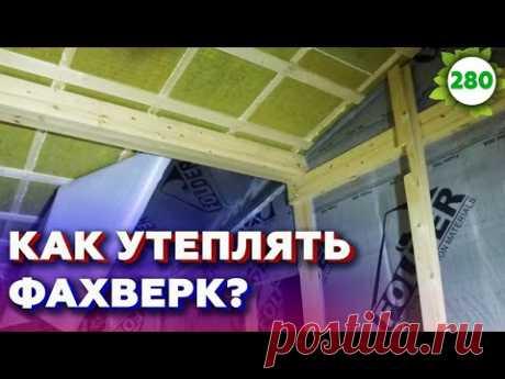 Почему дорожает строительство частных домов? / Как происходит процесс утепления внешних стен?