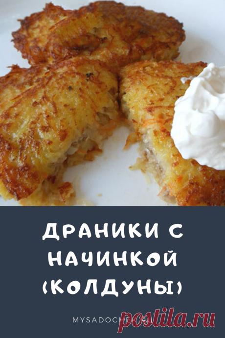 Одна из разновидностей драников — колдуны, картофельные лепешки с начинкой. Начинка в колдунах бывает разная и мясная и овощная и даже сладкая.