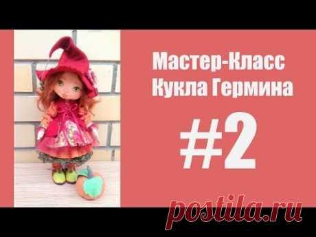 Мастер класс Кукла Гермина. Часть 2