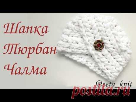ALIZE Puffy fine Шапка Чалма | Тюрбан | вязание без спиц и крючка
