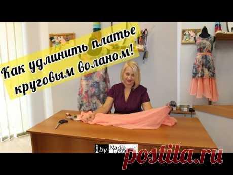 ¡Como alargar el vestido por el volante circular! ¡by Nadia Umka!