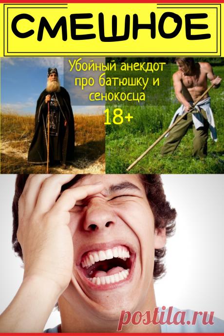 Убойный анекдот про батюшку и сенокосца