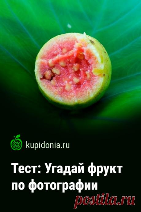 Тест: Угадай фрукт по фотографии. Интересный тест с фотографиями об экзотических фруктах. Проверьте свою наблюдательность!