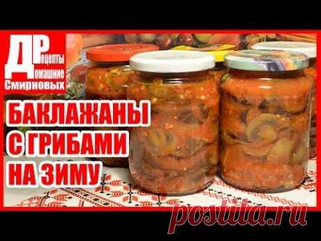 Баклажаны консервированные с грибами! Заготовки на зиму.