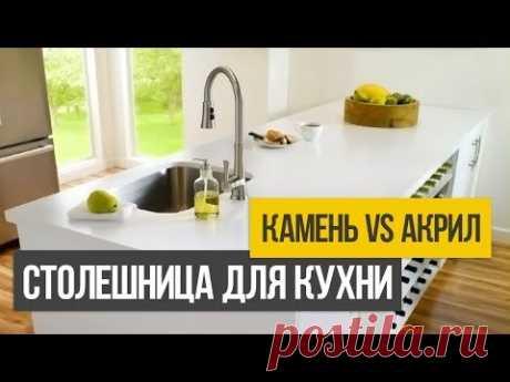 Как выбрать столешницу для кухни из натурального и искусственного камня