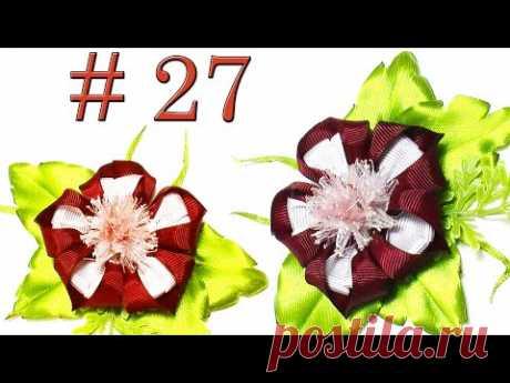 ЦВЕТЫ ИЗ ЛЕНТ МК # 27 🌸 Beautiful ribbon Flowers