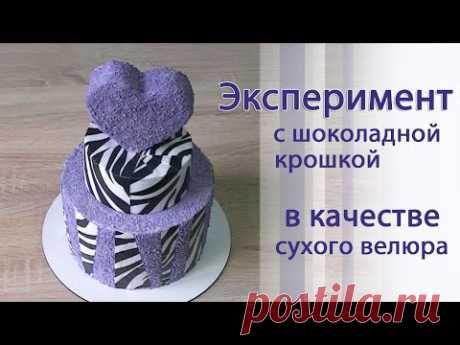 Как работать с сухим велюром/Экспериментальный торт