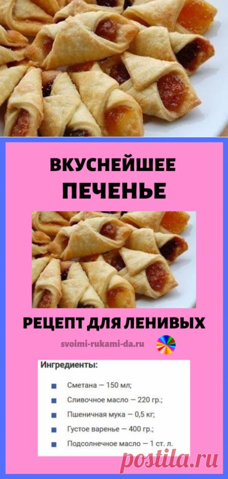 Вкуснейшее печенье МИНУТКА. Просто, вкусно, быстро!