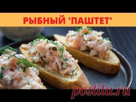 Паштет из Красной Рыбы - РИЙЕТ или РИЕТ (rillettes) в домашних условиях. Французский Рецепт