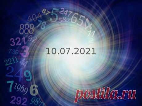 Нумерология иэнергетика дня: что сулит удачу 10июля 2021 года Наступают долгожданные выходные. Чтобы эта суббота была максимально благоприятной, старайтесь следовать советам нумерологов. Эксперты дали много полезных рекомендаций, которые помогут вам стать удачливее.