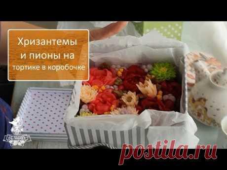 Торт с пионами и хризантемами. Торт в коробке с цветами из крема шантифлекс.