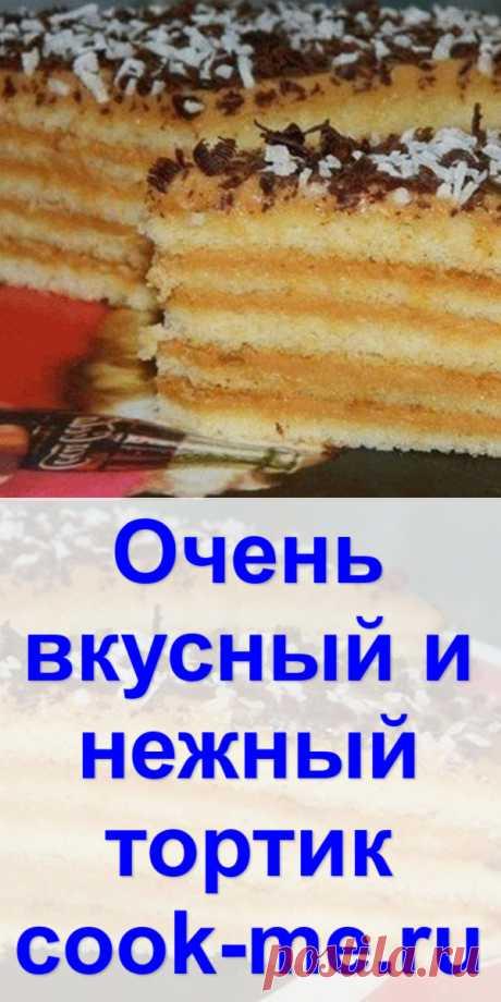 Очень вкусный и нежный тортик - Готовим с нами