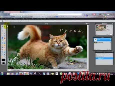 #Фотошоп в вашем браузере. #Как установить и начать работу. - YouTube