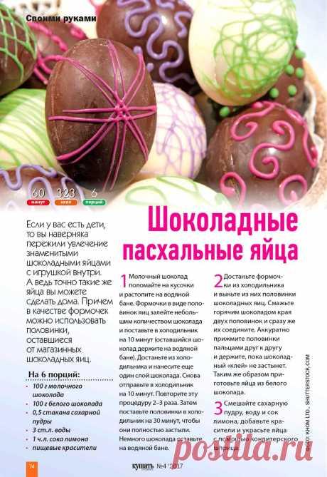Los huevos de chocolate de Pascua