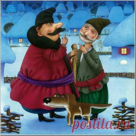 Ночь перед Рождеством Последний день перед Рождеством прошел. Зимняя, ясная ночь наступила. Глянули звезды. Месяц величаво поднялся на небо посветить добрым людям и всему миру, чтобы всем было весело колядовать и славить Христа [1] . Морозило сильнее, чем с утра; но зато так было тихо, что скрып мороза под сапогом…
