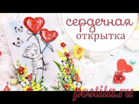 СЕРДЕЧНАЯ ОТКРЫТКА с котиком на воздушных шариках/СКРАПБУКИНГ/ handmade Valentine's day card