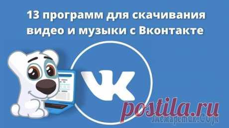 13 программ для скачивания видео и музыки с Вконтакте Рассказываем, как скачать музыку и видео из ВК на компьютере и мобильных устройствах. ВКонтакте, будучи социальной сетью, одновременно с этим является одним из наиболее востребованных видео- и аудиохо...