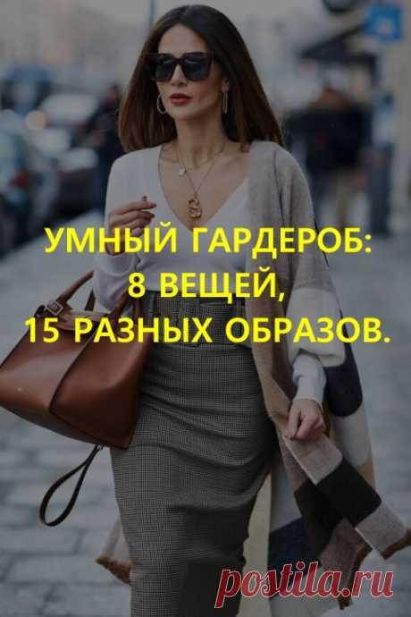 Умный гардероб: 8 вещей, 15 разных образов. Учимся создавать капсулу. Привет, друзья! Существует убеждение о том, что чтобы выглядеть стильно, нужно тратить очень много денег и иметь очень много вещей. На деле же это не совсем так. Если есть желание и средства, конечно, можно иметь вещей сколь угодно. Но у большинства людей бюджет и место в шкафу ограничены.  #мода #женскаямода #гардероб #умныйгардероб #гардеробконструктор