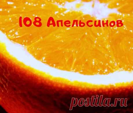 Волшебные 108 апельсинов. Китайский Новый год. Как привлечь изобилие? | Gala Gela | Яндекс Дзен