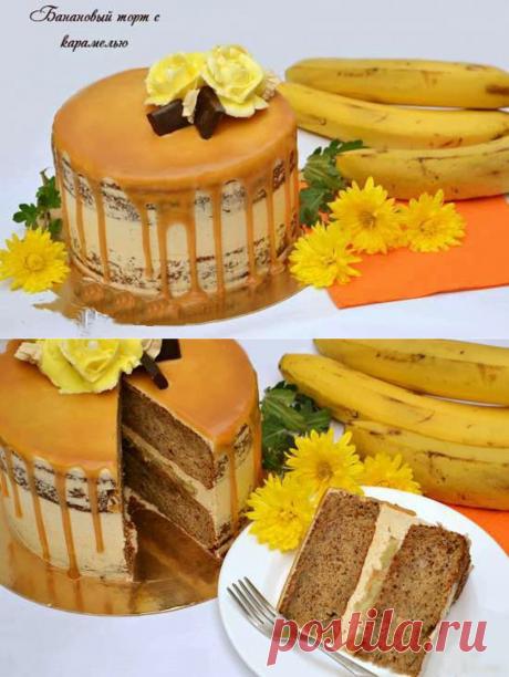 Банановый торт с карамелью.