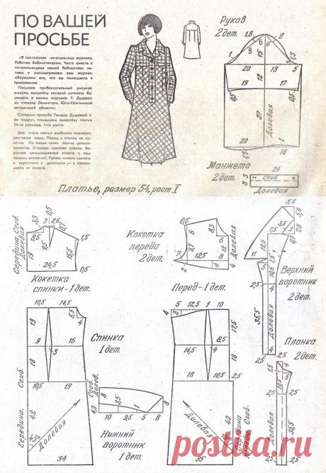 Наряды Больших размеров: не только Винтаж - Страница 19 - Ретро-мода и винтаж -Размер- 54 Рост -1