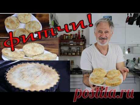 ФИТЧИ.Туркменские вкуснейшие пироги! Delicious meat pies! فطائر اللحم اللذيذة!