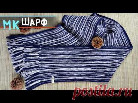 Мужской шарф спицами | 💙Модный шарф | МАСТЕР-КЛАСС шарф для начинающих спицами
