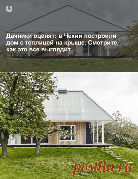 Дачники оценят: вЧехии построили дом степлицей накрыше. Смотрите, как это все выглядит | REALTY.TUT.BY