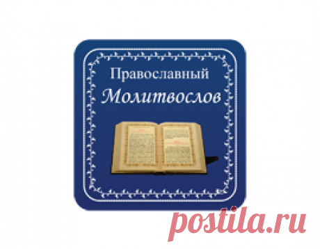Молитвы о благополучии в браке | Молитвослов