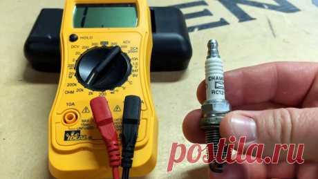 Как проверить свечи зажигания мультиметром Свечи зажигания иногда выходят из строя, или начинают работать хуже. Чтобы определить подобные отклонения, можно использовать мультиметр. С его помощью легко проверить все свечи буквально за 1 минуту.Процесс проверки свечей зажиганияДля проверки необходимо переключить мультиметр в режим проверки