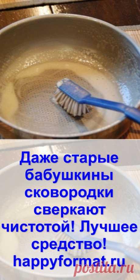 Даже старые бабушкины сковородки сверкают чистотой! Лучшее средство!