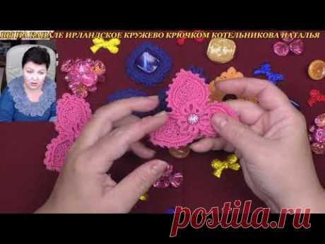 Вязание крючком ирландское кружево - идеи для вязания подарков и аксессуаров