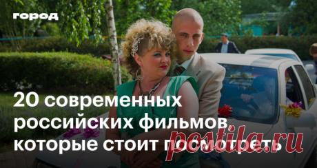 20 современных российских фильмов Которые стоит посмотреть