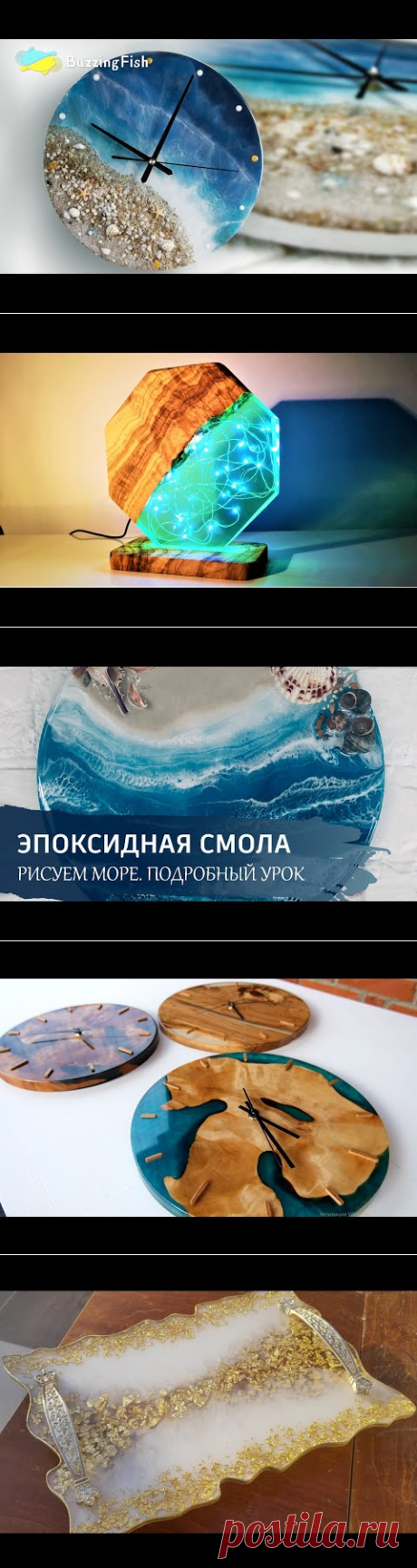 Ocean Clock from Resin - Step by Step Resin Tutorial   Resin Art - YouTube