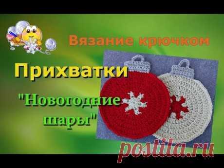 """Вязание крючком прихватки """"Новогодние шары"""". - YouTube"""
