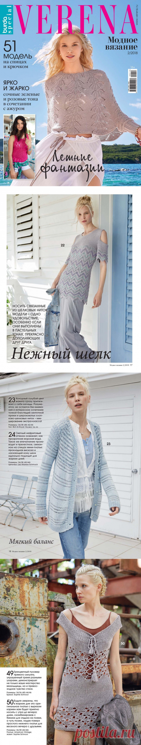 """""""BURDA Special magazine. Verena. 2\/2018"""". \/ Discussion on LiveInternet - the Russian Service of Online Diaries"""