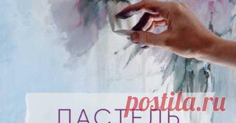 Живопись пастелью - рисунок мягким материалом