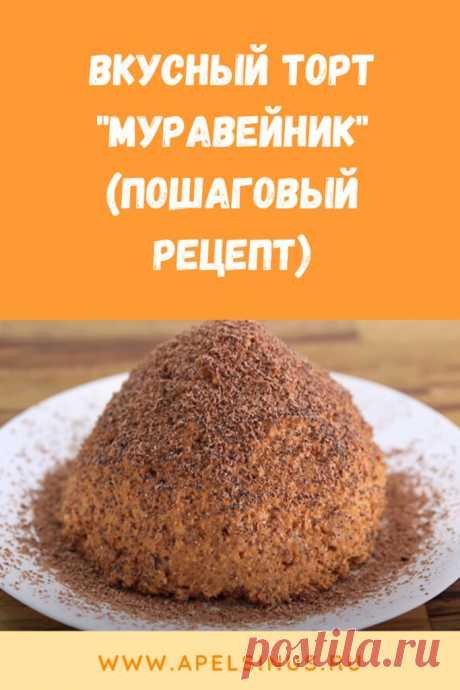 """Торт """"Муравейник"""" (пошаговый рецепт)"""