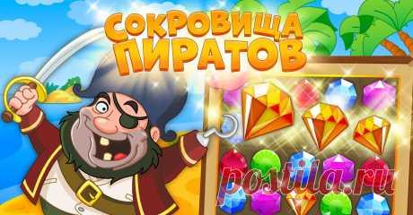 Сокровища Пиратов на Facebook