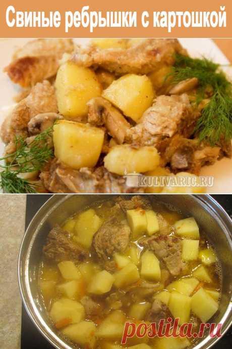 Свиные ребрышки с картошкой ⋆ Кулинарная страничка