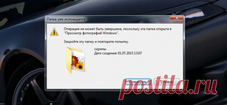 """How to remove the folder which is not removed If you do not know 5 easy ways how to remove the folder which is not removed then our material will help you with it to understand. Everyone periodically deals with \""""the folders which are not deleted\"""" on the personal computer. To blame for it someone it is silly, e..."""