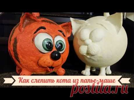Мастер-класс по лепке кота из массы папье-маше - YouTube